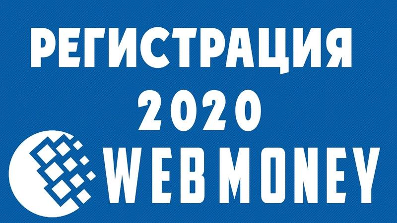 Как создать ФОРМАЛЬНЫЙ аттестат и рублёвый кошелёк на сайте WEBMONEY-ВЕБМАНИ в 2020