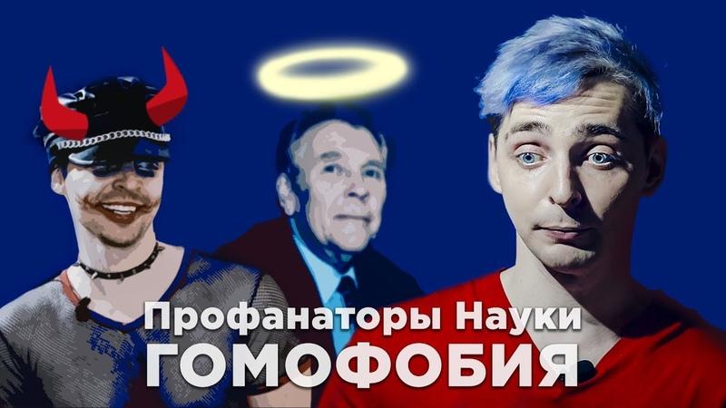 Фрик-Шоу Профанаторы Науки | ГОМОФОБИЯ