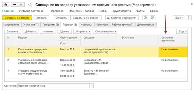 1С:Документооборот как инструмент обеспечения выполнения поставленных задач, изображение №2