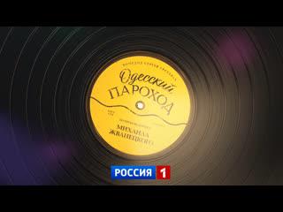 Трейлер фильма Одесский пароход  первая премьера нового года на телеканале Россия 1