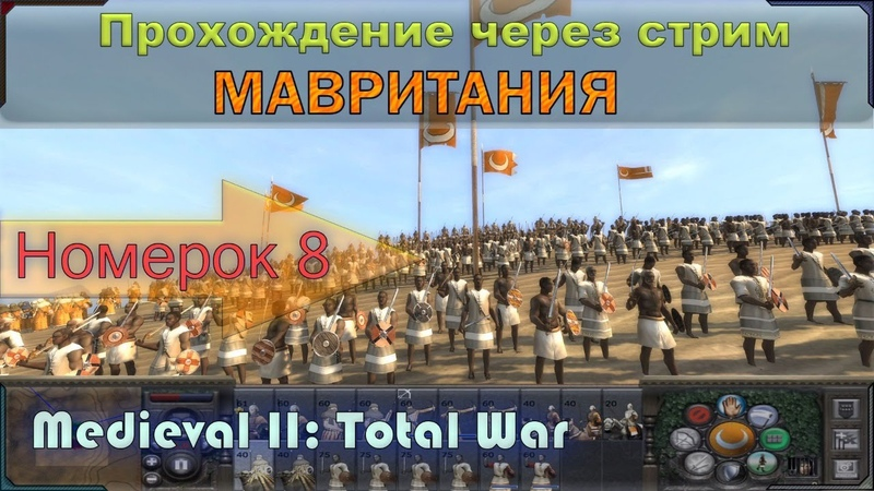 Прохождение Мавритания Medieval II Total War Своя экономика (см. описание). Godlike.
