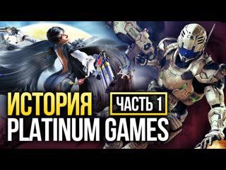 История Platinum Games- Часть 1 - Bayonetta, Vanquish, Metal Gear Rising- Revengeance