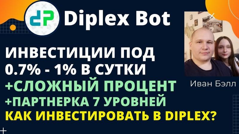 Diplex Bot инвестиции под 0 7 1% в день на POSmaining сложный процент Как инвестировать в Diplex