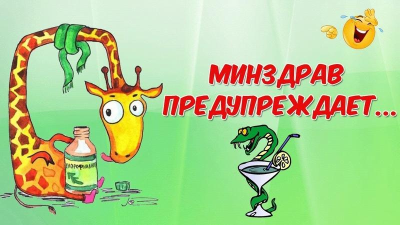Позитивчик для друзей. Минздрав предупреждает! :)