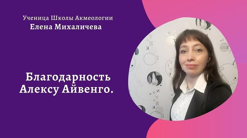 Благодарность Алексу Айвенго от Елены Михаличевой