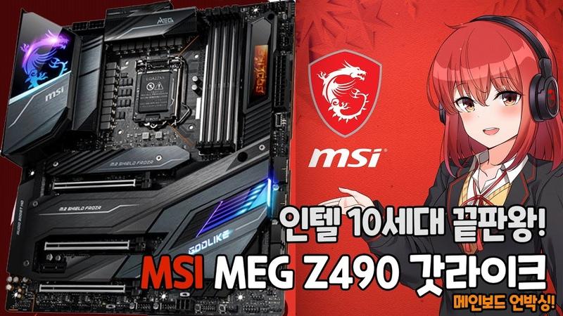 인텔 10세대 끝판왕 드디어 나왔다! MSI MEG Z490 갓라이크 메인보드 언박싱 - MSI MEG Z490 GODLIKE unboxing