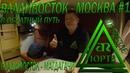 Поезд Владивосток - Москва 1 от Владивостока до Магдагачи. Начало обратной дороги! ЮРТВ 2020 483