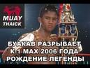 БУАКАВ РАЗРЫВАЕТ К-1 МАХ 2006 ГОДА - РОЖДЕНИЕ ЛЕГЕНДЫ