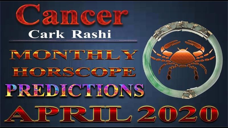 Cancer Cark Rashi April 2020 Monthly Horoscope Predictions m s Bakar Urdu Hindi