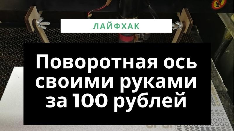 Поворотная ось своими руками за 100 рублей! DIY Rotary Engraver