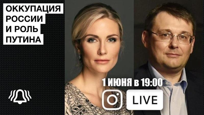 Катя Гордон и Евгений Федоров о роли Путина Голосование по Конституции 1 июля Прямой эфир 2020