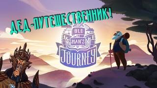 Old Man's Journey — Путешествие деда. За моря и дальше!
