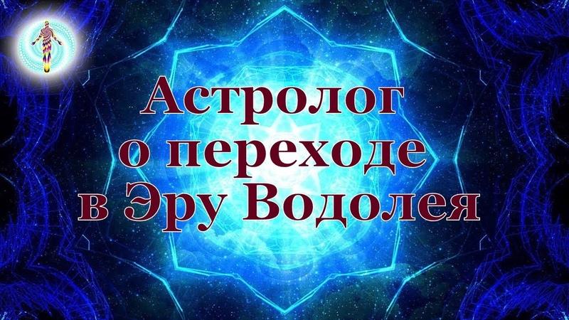 Астролог Светлана Драган о переходе в Эпоху Водолея с 21 12 2020 Какие перемены ждут всех нас