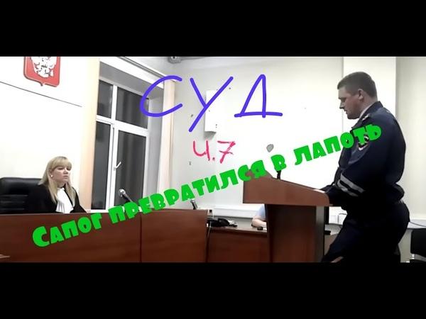🔥 СКАЗОЧНЫЙ НАЧАЛЬНИК ГИБДД - властелин времени и судеб ч.7 osatv спирин сапожников суд