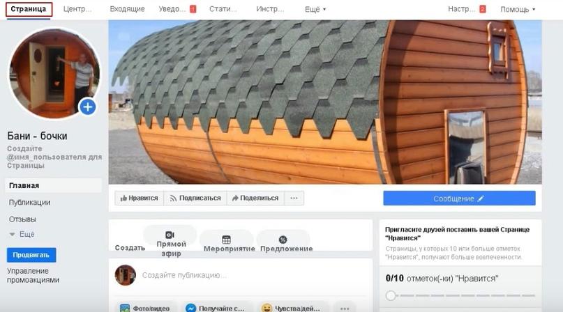 38 лидов по 49 рублей за 1 сутки в нише Бани-бочки., изображение №6