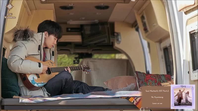 Ha Hyun Sang (하현상)- Lean on me (Soul Mechanic OST Part.2) (рус.саб) [FSG WindRose]