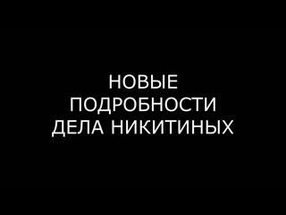 Новые подробности дела Никитиных.