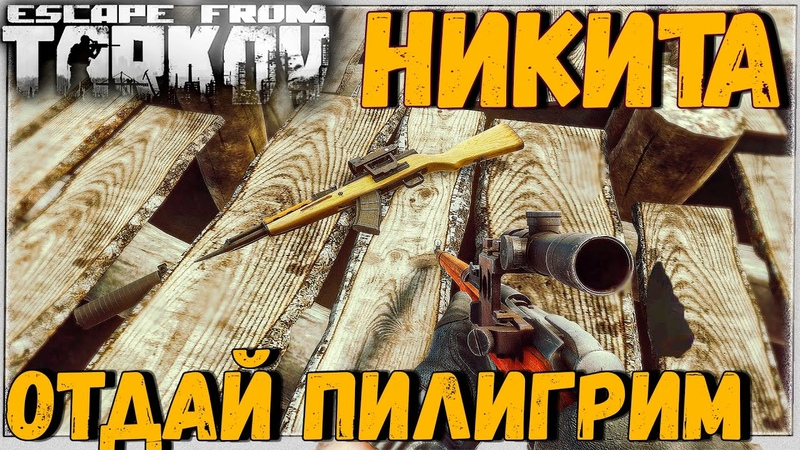 Никита ВЕРНИ Пилигрим 🎥 Подводники в Escape From Tarkov 12 6