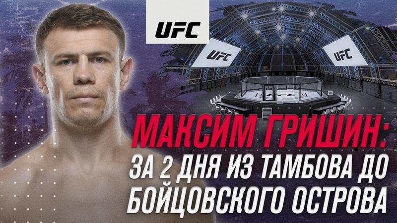Интервью Максима Гришина перед дебютом в UFC