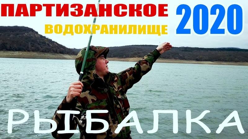 ❤ Крым Вдохновляет Партизанское Водохранилище Рыбалка