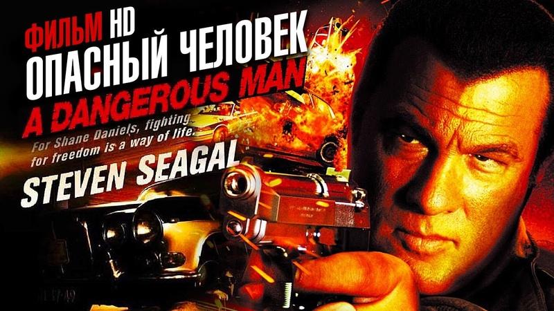 Опасный человек A Dangerous Man Смотреть фильм HD