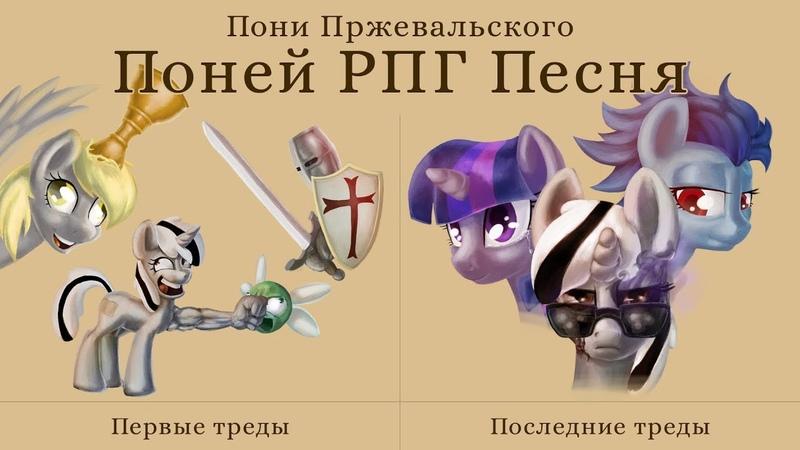 Пони Пржевальского Поней РПГ Песня Официальное видео