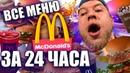 Съесть ВСЕ меню из Макдональдс за 24 часа Челлендж!