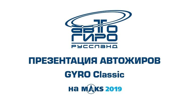 GYRO Classic все подробности о мульти платформе и новых российских автожирах