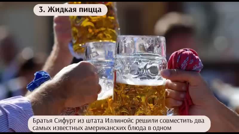 5 самых странных алкогольных напитков от золотого шнапса до пива из помоев