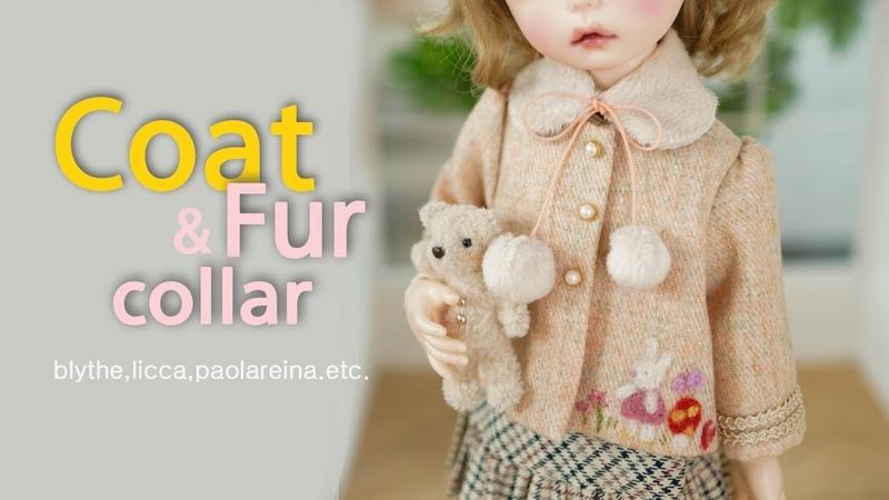 인형옷만들기 코트와 퍼칼라 음성설명 파올라레이나 임다돌3 0 블라이스 육
