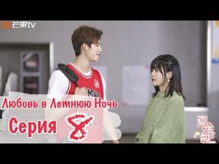 Любовь в летнюю ночь / Love of Summer night (8/24) [озвучка HMP]