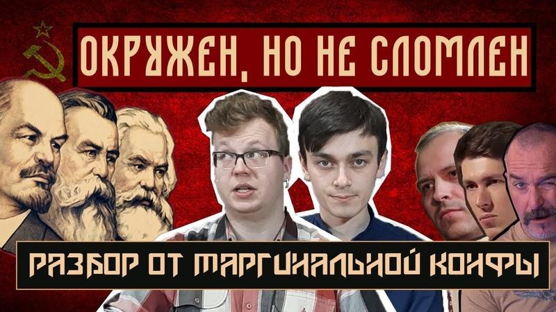 Маргинал Васил и Бибень смотрят 5 ударов по марксизму