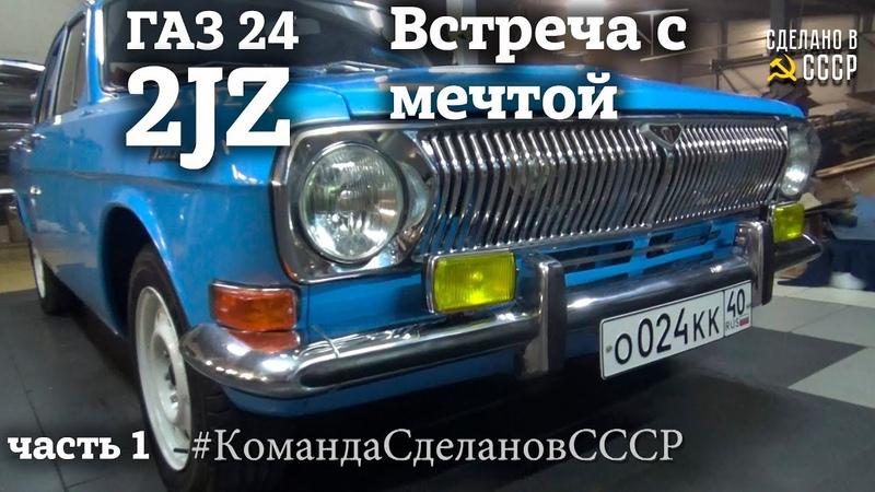 ГАЗ 24 2JZ | Встреча с МЕЧТОЙ для ДОЧЕРИ | Часть 1 | Проект Волчица-Виктория
