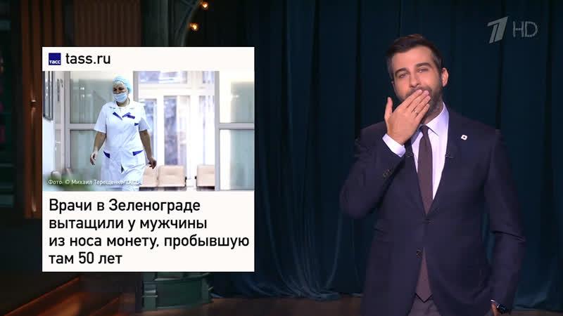 О забытой в носу на 50 лет монете Вечерний Ургант 23 11 2020