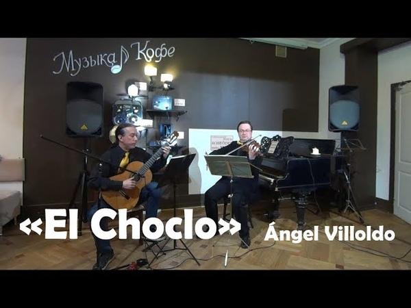 El Choclo Ángel Villoldo Duo Cruzamento