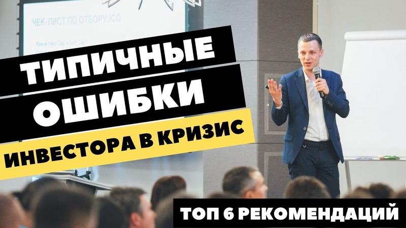 Кризис 2020 Как не потерять деньги во время кризиса Типичный ошибки инвестора Денис Прусский