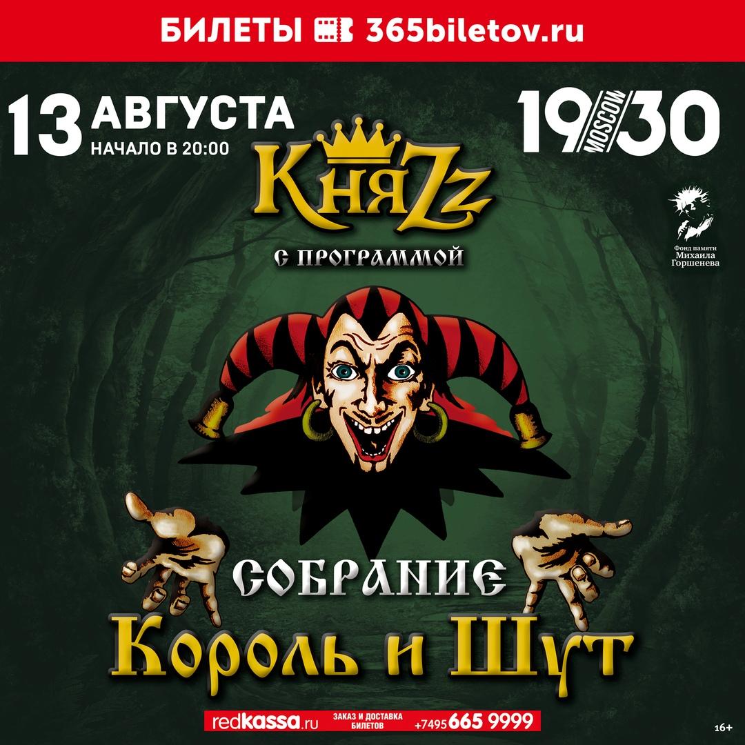 Афиша Москва 13 августа Король и Шут 1930 Moscow