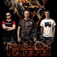 Логотип  ГОЛОДНЫЙ ЗВЕРЬ (рок группа)
