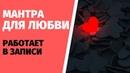 Как выйти замуж 💕 Мантра-заклинание для привлечения любви от Андрея Дуйко ❗ Работает в записи
