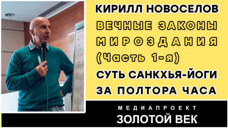 Кирилл Новоселов Вечные законы мироздания Часть 1 Суть Санкхья йоги за 1 5 часа