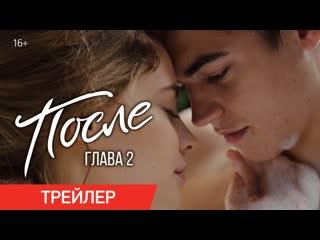 ПОСЛЕ. ГЛАВА 2 | Трейлер | В кино с 17 сентября
