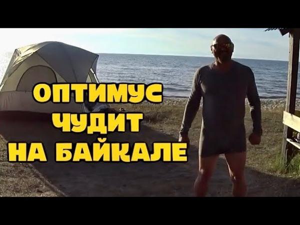 ПУТЕШЕСТВИЕ НА БАЙКАЛ 2020г 4 серия батюшка Байкал Старый Энхалук