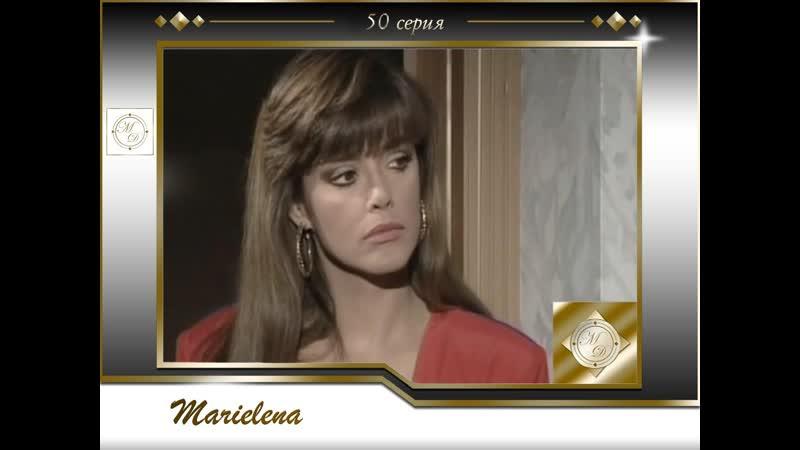 Marielena Capitulo 50 Мариелена 50 серия