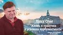Лама Олег - Жизнь и практика в условиях турбулентности , Санкт-Петербург, 21.03.2020. Часть вторая.