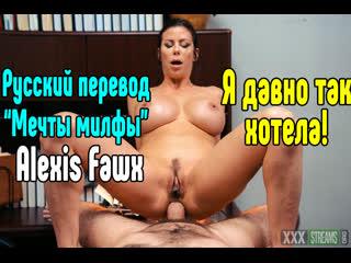 Alexis Fawx Big TITS большие сиськи big tits [Трах, all sex, porn, big tits, Milf, инцест, порно blowjob brazzers секс порно
