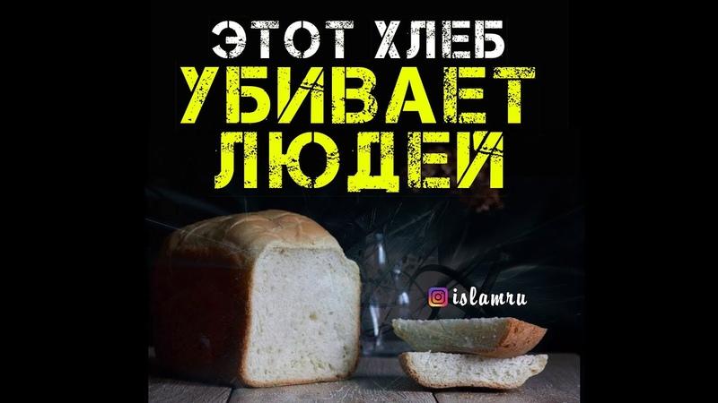 Этот хлеб очень опасен для людей
