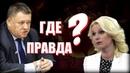 Сенатор Калашников поставил Голикову в тупик своим вопросом! - YouTube