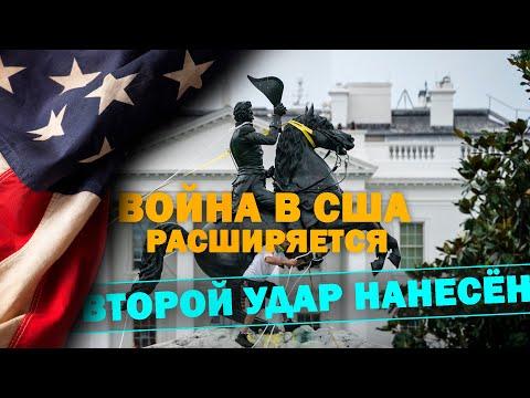 Война в США Второй Удар Сергей Переслегин
