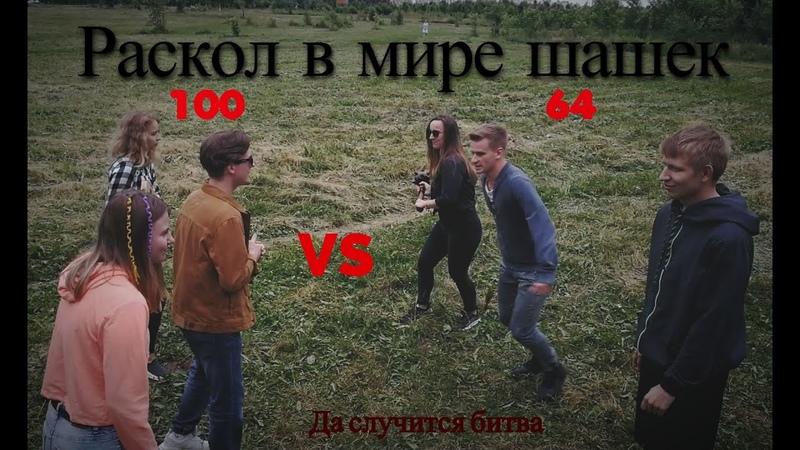 Раскол в мире шашек 64 vs 100 Да случится битва