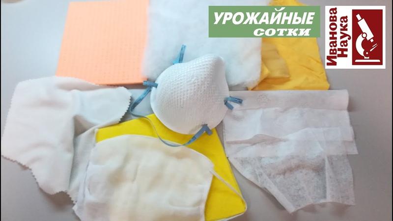 Результаты ТЕСТА вас удивят 10 материалов для изготовления медицинской маски в домашних условиях